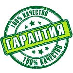 Гарантия качества Сибирское здоровье